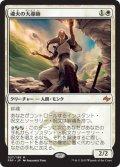 【JPN】魂火の大導師/Soulfire Grand MasterMTG_FRF_027M]