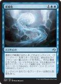 【JPN】雲変化/CloudformMTG_FRF_032U]