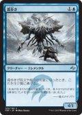 【JPN】霜歩き/Frost WalkerMTG_FRF_035U]
