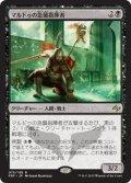 【JPN】マルドゥの急襲指揮者/Mardu Strike LeaderMTG_FRF_075R]