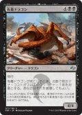 【JPN】有毒ドラゴン/Noxious DragonMTG_FRF_077U]