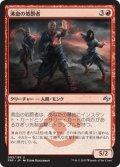 【JPN】沸血の処罰者/Bloodfire EnforcersMTG_FRF_093U]