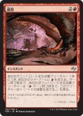 【JPN】龍怒/DragonrageMTG_FRF_097U]