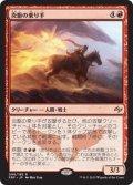 【JPN】炎駆の乗り手/Flamerush RiderMTG_FRF_099R]