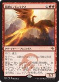 【JPN】炎跡のフェニックス/Flamewake PhoenixMTG_FRF_100R]