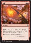 【JPN】発火/PyrotechnicsMTG_FRF_111U]