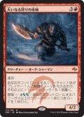 【JPN】大いなる狩りの巫師/Shaman of the Great HuntMTG_FRF_113M]