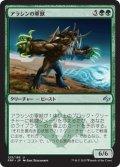 【JPN】アラシンの軍獣/Arashin War BeastMTG_FRF_123U]