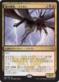 【JPN】嵐の憤怒、コラガン/Kolaghan, the Storm's FuryMTG_FRF_155R]