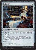 【JPN】英雄の刃/Hero's BladeMTG_FRF_160U]