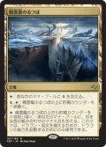 【JPN】精霊龍のるつぼ/Crucible of the Spirit DragonMTG_FRF_167R]