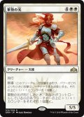 【JPN】軍勢の光/Light of the Legion[MTG_GRN_019R]