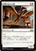 【JPN】突撃するロック鳥/Roc Charger[MTG_GRN_024U]