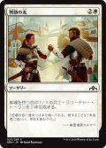 【JPN】刎頸の友/Sworn Companions[MTG_GRN_027C]