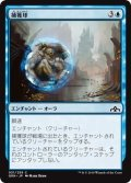 【JPN】捕獲球/Capture Sphere[MTG_GRN_031C]