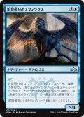 【JPN】街見張りのスフィンクス/Citywatch Sphinx[MTG_GRN_033U]