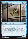 【JPN】霧から見張るもの/Watcher in the Mist[MTG_GRN_059C]