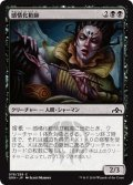 【JPN】感情化粧師/Moodmark Painter[MTG_GRN_078C]