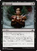 【JPN】切断された糸/Severed Strands[MTG_GRN_085C]