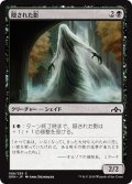 【JPN】隠された影/Veiled Shade[MTG_GRN_088C]