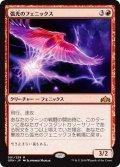 【JPN】弧光のフェニックス/Arclight Phoenix[MTG_GRN_091M]