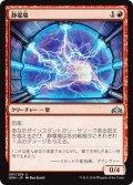 【JPN】静電場/Electrostatic Field[MTG_GRN_097U]
