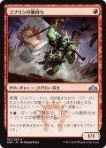 【JPN】ゴブリンの旗持ち/Goblin Banneret[MTG_GRN_102U]