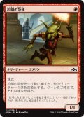 【JPN】松明の急使/Torch Courier[MTG_GRN_119C]