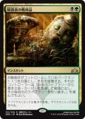 【JPN】暗殺者の戦利品/Assassin's Trophy[MTG_GRN_152R]