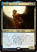 【JPN】静める者、エトラータ/Etrata, the Silencer[MTG_GRN_170R]