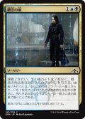 【JPN】概念の雨/Notion Rain[MTG_GRN_193C]