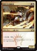 【JPN】速太刀の擁護者/Swiftblade Vindicator[MTG_GRN_203R]