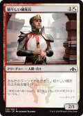 【JPN】初々しい補充兵/Fresh-Faced Recruit[MTG_GRN_216C]