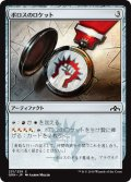 【JPN】ボロスのロケット/Boros Locket[MTG_GRN_231C]