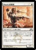 【JPN】ボロスの精鋭/Boros Elite[MTG_GTC_007U]