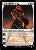 【JPN】正義の勇者ギデオン/Gideon, Champion of Justice[MTG_GTC_013M]