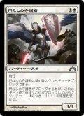 【JPN】門なしの守護者/Guardian of the Gateless[MTG_GTC_014U]
