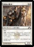 【JPN】債務の騎士/Knight of Obligation[MTG_GTC_018U]