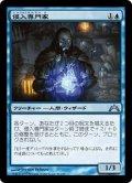 【JPN】侵入専門家/Incursion Specialist[MTG_GTC_038U]