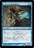 【JPN】シミックの変転魔道士/Simic Fluxmage[MTG_GTC_049U]
