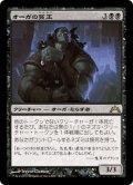 【JPN】オーガの貧王/Ogre Slumlord[MTG_GTC_074R]