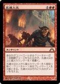 【JPN】五連火災/Five-Alarm Fire[MTG_GTC_091R]