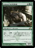 【JPN】スカルグの大巨獣/Skarrg Goliath[MTG_GTC_133R]