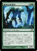 【JPN】森林の始源体/Sylvan Primordial[MTG_GTC_136R]