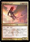 【JPN】戦導者オレリア/Aurelia, the Warleader[MTG_GTC_143M]