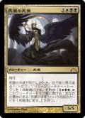 【JPN】死盟の天使/Deathpact Angel[MTG_GTC_153M]