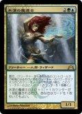 【JPN】水深の魔道士/Fathom Mage[MTG_GTC_162R]