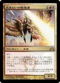 【JPN】炎まといの報復者/Firemane Avenger[MTG_GTC_163R]