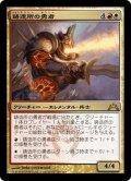 【JPN】鋳造所の勇者/Foundry Champion[MTG_GTC_165R]