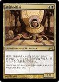 【JPN】贖罪の高僧/High Priest of Penance[MTG_GTC_171R]